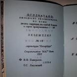 """Самиздат Экз. №13 Тираж 50 """"МАГ""""1995 Виктор Панкратов, фото №2"""