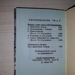 """Самиздат Экз. №13 Тираж 50 """"МАГ""""1995 Виктор Панкратов, фото №7"""