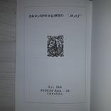 """Самиздат Тираж 33 экз. """"МАГ"""" 1999 Автограф Лилия Демкив, фото №8"""