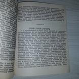 """Самиздат """"МАГ"""" 1979 Юлий Айхенвальд Максим Горький 1923, фото №6"""
