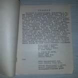 """Самиздат """"МАГ"""" 1979 Юлий Айхенвальд Гумилев 1923, фото №4"""