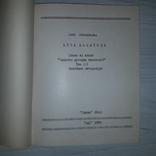 "Самиздат ""МАГ"" 1979 Юлий Айхенвальд Анна Ахматова 1923, фото №2"