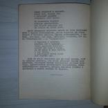 "Самиздат ""МАГ"" 1979 Юлий Айхенвальд Анна Ахматова 1923, фото №6"