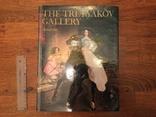 Книга по искусству государственная Третьяковская галерея 1980г, фото №2