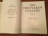 Книга по искусству государственная Третьяковская галерея 1980г, фото №3