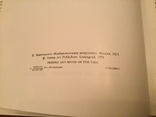 Книга по искусству государственная Третьяковская галерея 1980г, фото №8
