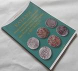 Каталог подільських, молдавських і валахських монет, що були в обігу на Україні, фото №2