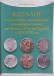 Каталог подільських, молдавських і валахських монет, що були в обігу на Україні, фото №3