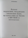 Каталог подільських, молдавських і валахських монет, що були в обігу на Україні, фото №4