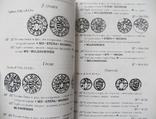 Каталог подільських, молдавських і валахських монет, що були в обігу на Україні, фото №7