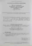 Каталог подільських, молдавських і валахських монет, що були в обігу на Україні, фото №10