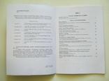 Волинський колекціонер.Альманах.Випуск 1. 2018р. Наклад 100шт., фото №5