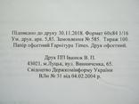 Волинський колекціонер.Альманах.Випуск 1. 2018р. Наклад 100шт., фото №8