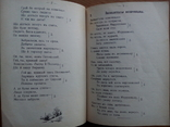 Бандурист сборник малорусских песен 1910 г, фото №7