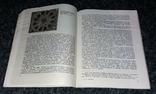 Сокровищница мирового искусства. Обзор коллекций Эрмитажа. 1964 г., фото №5