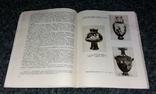 Сокровищница мирового искусства. Обзор коллекций Эрмитажа. 1964 г., фото №6