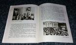 Сокровищница мирового искусства. Обзор коллекций Эрмитажа. 1964 г., фото №11