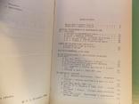 """Изд. 1990 г.  Рой Медведев. """"Н.С. Хрущёв"""" 303 стр., фото №5"""