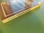 "Изд. 1987 г.   ""Товарищ Инесса"".  287 стр. Сподвижник Ленина., фото №4"