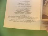 "Изд. 1987 г.   ""Товарищ Инесса"".  287 стр. Сподвижник Ленина., фото №8"