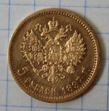 5 рублей 1897(АГ)(2), фото №2