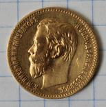 5 рублей 1897(АГ)(2), фото №3