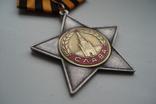 Орден Славы 2 степени ( Мосфильмовская копия), фото №4