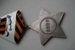 Орден Славы 2 степени ( Мосфильмовская копия), фото №6
