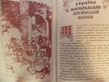 """Вид. 1991 г.  """"Хотинська війна"""". 239 стор., фото №7"""