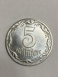 5 копеек 1994 год. Копия., фото №2