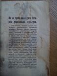 Як не треба викладати историю української культури Науменко В., фото №3