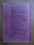А.Т. Грабина 1911 Записки Божевильного. Небувальщина, фото №9