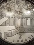 2 грн 2013 150 років Національній філармонії України, фото №2