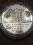 2 грн 2013 150 років Національній філармонії України, фото №6