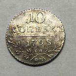 10 копеек 1801 года. СП ОМ., фото №2