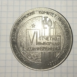 Настольная медаль из титана комитет профсоюза металлургов, фото №2