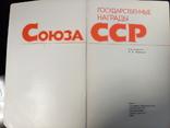 Книга награди СССР. Ордена медалі., фото №2