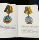 Книга награди СССР. Ордена медалі., фото №4