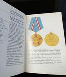 Книга награди СССР. Ордена медалі., фото №5
