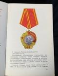 Книга награди СССР. Ордена медалі., фото №7