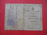 Свидетельство о рождении 1950 года, фото №4