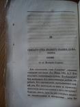 Книга 1845г. Начало Православной церкви России, фото №8