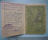 Талон общественного предупреждения 1979 г., фото №3