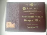 1958 Выпуск КПИ Киев Теплотехнический факультет, фото №2