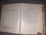 Кулинария 1964 г книга о вкусной и здоровой пище, фото №4