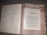 Кулинария 1964 г книга о вкусной и здоровой пище, фото №5