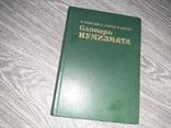 Фенглер Х. и др. Словарь нумизмата 1982г., фото №2