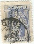 Марка.Греция. Мифологические фигурки, фото №2