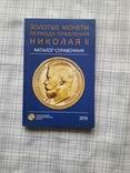 Золотые монеты Николая 2 2019 с автографом автора 1, фото №2