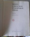 Книга о вкусной и здоровой пище. СССР 1984 год, фото №7